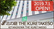 北の庭 THE KURETAKESO